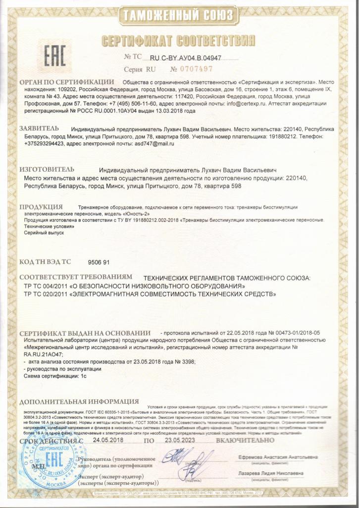 Сертификат соответствия на тренажерное оборудование